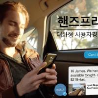 인텔리전트 ERP: 기업용 앱도 말로 하는 핸즈프리 시대